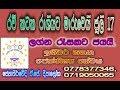 Download රවි මාරැව ඔබට කොහොමද 2019 07 17 ලග්න රැසකට සුබයි.By Isiwarasahana Astrology MP3,3GP,MP4