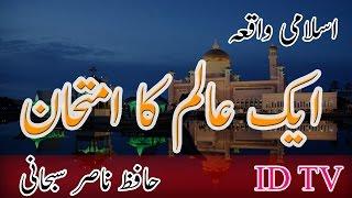 islamic stories in urdu    new islamic waqia    ek Alam ka imtihan