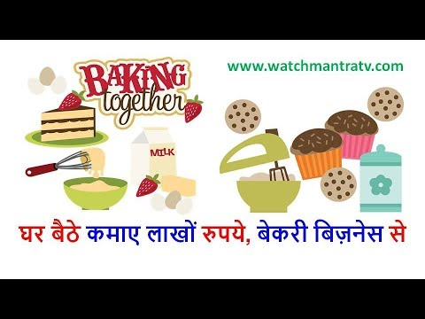 How to start Baking Business from Home | बेकिंग बिज़नेस घर से कैसे शुरू करे? | WatchMantraTV