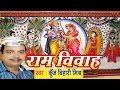 Download Video सीता राम विवाह वर्णन - Ram Vivah | Ram Vivah Kunj bihari Mishra | Maithili  | 3GP MP4 FLV