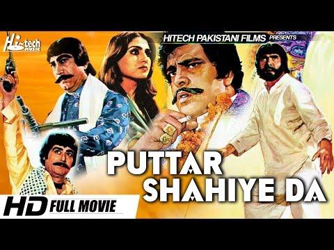Imandar full movie download