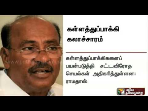 Sale of illegal guns have increased in Chennai: Ramadoss