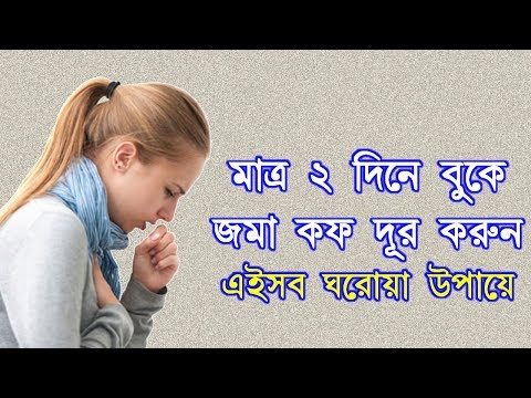 Cough And Cold Home Remedies in Bengali | মাত্র ২ দিনে বুকে জমা কফ দূর করুন এইসব ঘরোয়া উপায়ে