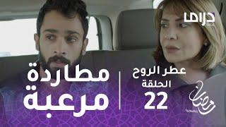 عطر الروح - الحلقة 22 - عطر تبتكر مطاردة مرعبة لعلاج مازن