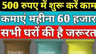 500 रुपए में शुरू करके कमाएं 60,000 रुपए महीना. Earn money easily in this business idea