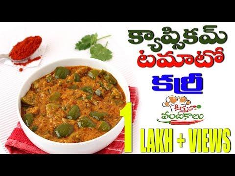 Capsicum Tomato curry very easy