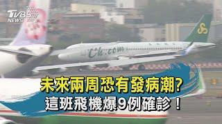 【TVBS新聞精華】20200406 十點不一樣 未來兩周恐有發病潮?這班飛機爆9例確診!