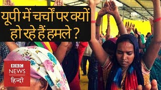Uttar Pradesh में ग्रामीण इलाक़ों में Churches पर हमले क्यों बढ़ रहे हैं? (BBC Hindi)