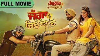 Jagga Jiunda E   Full Movie   Daljeet K, Kainaat A, Yograj S, Karamjit A, Gurpreet G, Jackie S
