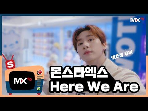 [몬채널][S] 몬스타엑스 (MONSTA X) - Here We Are (with TTG) (Self-cam ver.)