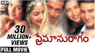 Hum Saath Saath Hain In Telugu HD | ప్రేమానురాగం | Salman Khan | Saif | Karishma | Sonali Bendre