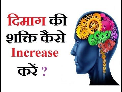 How to increase Brain Power | Memory Power kaise badhaye | [ In Hindi ]