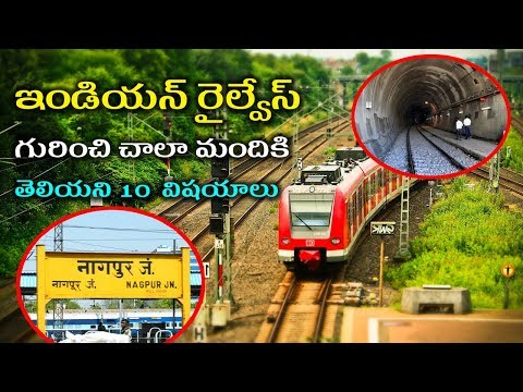 Top 10 Amazing Facts about Indian Railways in Telugu