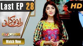 Pakistani Drama | Rani Nokrani - Last Episode 28 | Part 2 | Express TV Dramas | Kinza, Imran Ashraf
