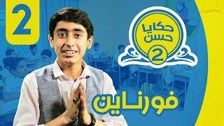 حكايا حسن الجزء الثاني | الحلقة الثانية
