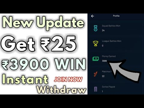 ₹3900 WIN ProoF + ₹25 Signup [New Update]