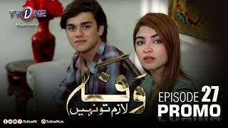 Wafa Lazim To Nahi Ep Promo 27 With Timetail Social Media