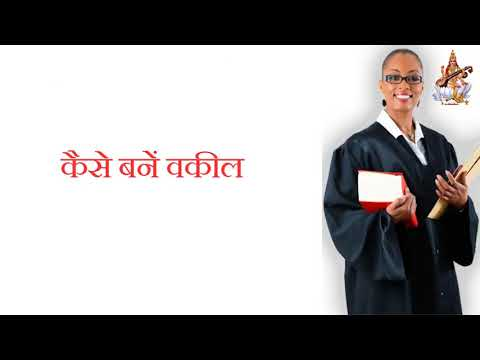 Career in Law (LLb) After Graduation in Hindi