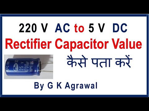 Full wave Bridge rectifier in Hindi - Capacitor calculation