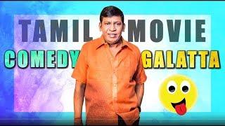 Latest Tamil Comedy Scenes 2017 | Tamil Movie Comedy Galatta | Vadivelu | Rajendran | Karunakaran