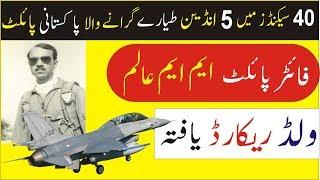 M.M. Alam, World Record Holder, 40 Seconds me 5 Indian Fighter Jahaz Girane Wala Pilot