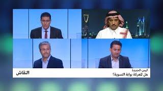 #x202b;اليمن-الحديدة: هل المعركة بوابة التسوية؟#x202c;lrm;