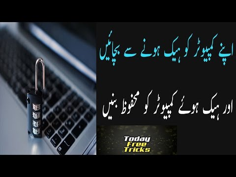 How To Check If SomeOne Hacked Your Computer Pc in Urdu & Hindi