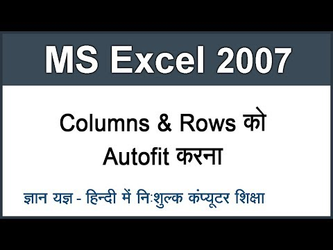 How to autofit columns & rows in MS Excel 2007 in Hindi Part 39
