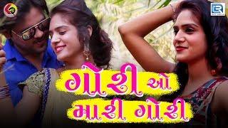 Gori O Mari Gori - VIDEO SONG   Raju Thakor   New Gujarati Love Song 2017   RDC Gujarati