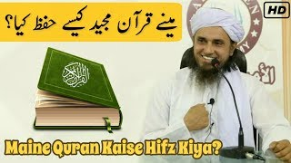 Maine Quran Kaise Hifz Kiya? Mufti Tariq Masood [HD Clip] New 2018