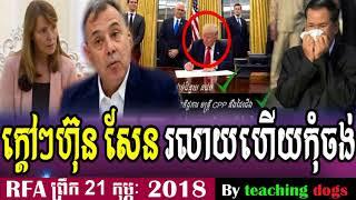 Rfa Khmer Live Tv 2018 Rfa Khmer Radio 2018 Cambodia Hot News Evening On Wed 21 Feb 2018