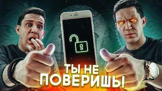 Безумный ЛАЙФХАК - ТАЙНАЯ функция iPHONE - Ты не поверишь!