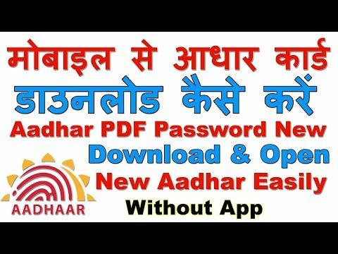 How to Download Aadhar Card Online in Mobile (मोबाइल से आधार कार्ड डाउनलोड कैसे करें?)