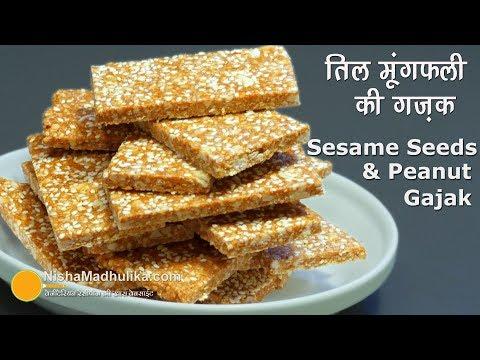 Til Peanut Gazak | तिल मूंगफली की गजक । Til Mungfali Patti for Makar Sankranti