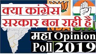 Download 3rd phase -All India opinion poll 2019- UP, WB, bihar, Delhi, Rajasthan, madhya pradesh Video