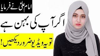 Agar Aap Ki Behan Hai to Ye Video Zarur Dekhe | Hazrat Imam Ali as Quotes Sister | Mehrban Ali