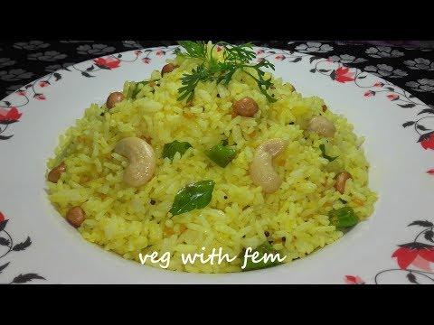 Lemon Rice - Quick Tiffin Box Recipe || Best , Quick & Easy South Indian Lemon Rice Recipe By Fem