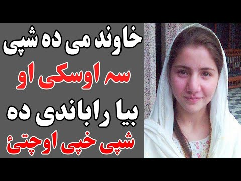 Xxx Mp4 دجیلی زړه کله سکس ته وشی Pashto Health Solution Watan Click 3gp Sex