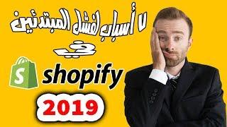 7 أسباب لفشل المبتدئين في شوبيفاي 2019 وحلولها