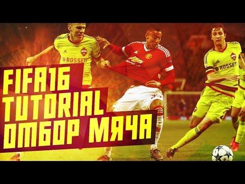 FIFA 16 TUTORIAL / Отбор мяча
