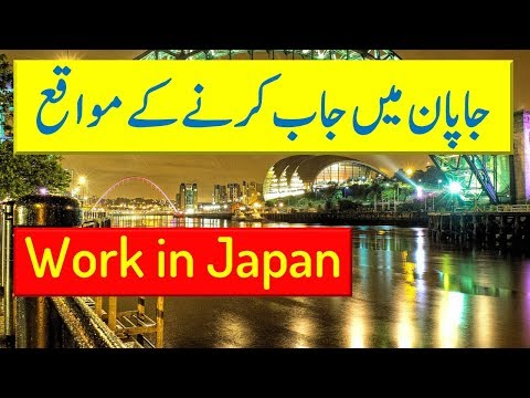 How to apply Japan working visa from Pakistan - how to find job in japan.