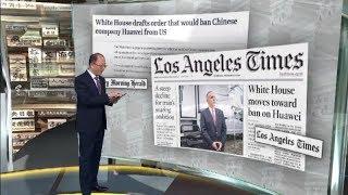 國際速報 白宮或將禁止華為在美銷售《有報天天讀》20190215
