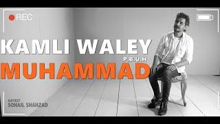 KAMLI WALEY MUHAMMAD S.A.W.W | SOHAIL SHAHZAD | BEST NAAT COVER