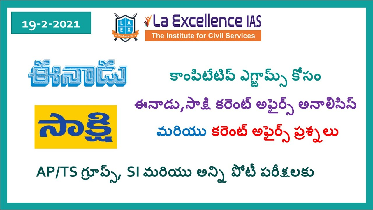 Current Affairs (19-2-2021) for Competitive Exams ||Mana La Excellence