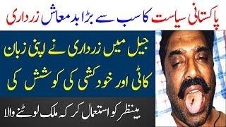 Asif Zardari ki Siasi Zindagi | Asif Zardari Life Story | Spotlight