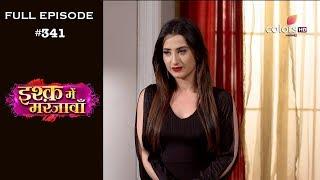 Ishq Mein Marjawan - Full Episode 341 - With English Subtitles
