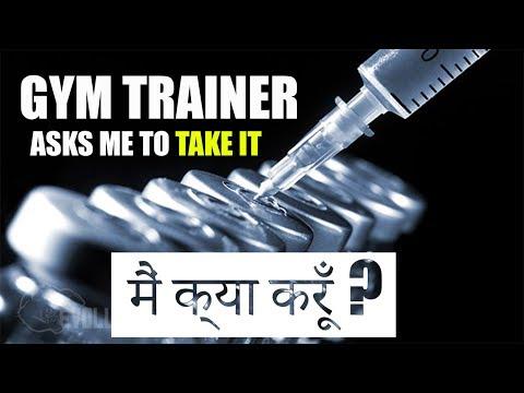 GYM TRAINER SAYS, बिना लिए बॉडी नहीं बनेगी- |WHAT YOU SHOULD DO|