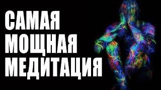 Download Мощная Медитация на Очищение, Освобождение и Защиту Всего Тела от Любых Болезней и Старых Программ Video