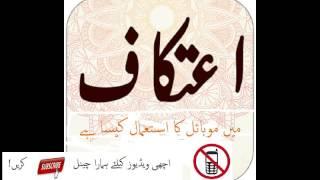 Itikaf Mein  Mobile Use Kiya Ja Sakta Hai By Adv  Faiz Syed