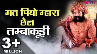 विश्व तम्बाकू निषेध दिवस पर वीणा की धमाकेदार पेशकश | Mat Piyo Mhara Chhail Tambakudi HD